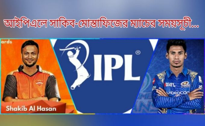 IPL match schedule of sakib and mustafiz